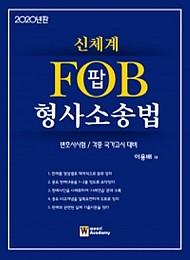 2020[제4판] 신체계 팝(FOB)형사소송법