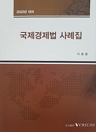 2020대비 국제경제법 사례집
