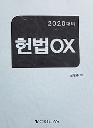 2020대비 헌법ox(문제만수록)