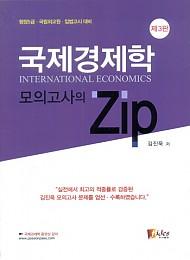 (2쇄) 2020 [제3판] 국제경제학 모의고사의 Zip