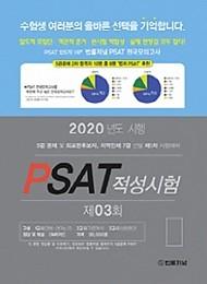 2020 제3회 법률저널 헌법+PSAT 봉투모의고사