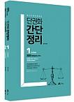 2020 함수민 행정법총론 단권화 간단정리(요약서)(전2권)