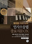 2020 Fortune 민사소송법 중요지문 OX 최종정리