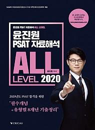 2020 윤진원 PSAT 자료해석 ALL LEVEL