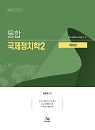 2020 통합 국제정치학 2 이슈편