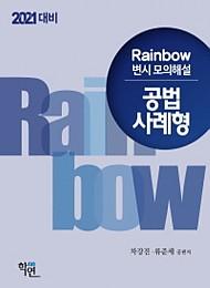 2021대비 Rainbow 변시 모의해설 공법 사례형