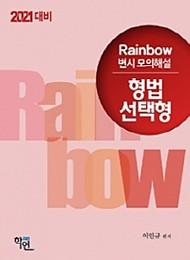 2021대비 Rainbow 변시 모의해설 형법 선택형{연도별}