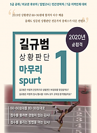 2020 길규범 상황판단 마무리 spurt1