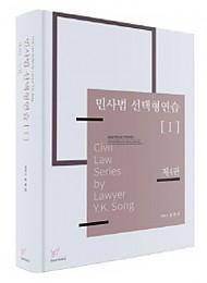 [2020] 민사법선택형연습 (1) (민법)