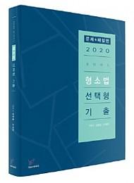 2020 로이어스 형사소송법 선택형 기출(문제+해설)(전2권)