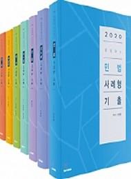 2020 로이어스 신정훈 사례형 기출 세트 전7권