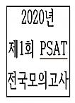 2020년 베리타스 제1회 PSAT 전국모의고사
