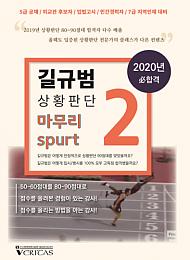 2020 길규범 상황판단 마무리 SPURT 2