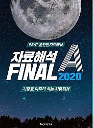 2020 윤진원 자료해석 FINAL A