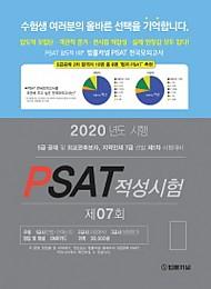 2020 제7회 법률저널 헌법+PSAT 모의고사