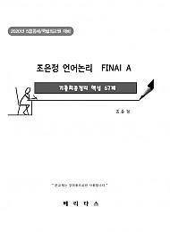 2020년 조은정 언어논리 FINAL A 기출최종정리 핵심 67제