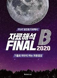 PSAT 윤진원 자료해석 FINAL B 2020
