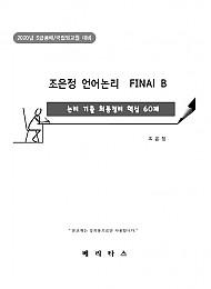 조은정 언어논리 FINAL B 핵심 60제