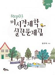 [제3판] 미시경제학 실전문제집 STEP3