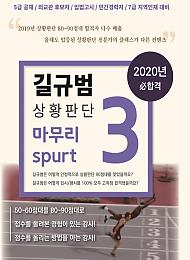 2020년 길규범 상황판단 마무리 spurt 3