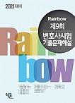2021 Rainbow 제9회 변호사시험 기출문제해설