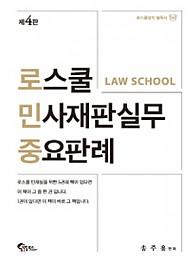 2020[제4판] 로스쿨 민사재판실무 중요판례