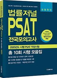 법률저널 PSAT 전국모의고사 2020년도 시행 PSAT 적성시험 총 10회 시행 모음집 상황판단