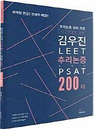 2020 LEET 추리논증을 위한 PSAT 200제(추리논증 심화과정)