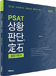 (2쇄)2020[제3판] PSAT 상황판단의 정석 -03.20 출간예정