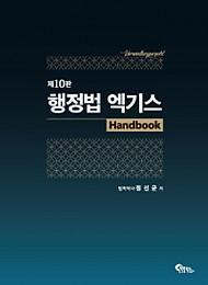 2020[제10판] 행정법 엑기스 핸드북