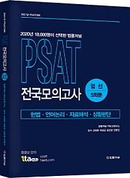2021 PSAT 전국모의고사 엄선 5회분
