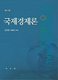 2020[제7판] 국제경제론 {양장}