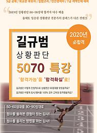 길규범 상황판단 5070 특강