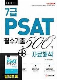 2020 7급 PSAT 필수기출 500제 자료해석