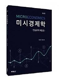 [2020] 미시경제학 연습문제 해답집