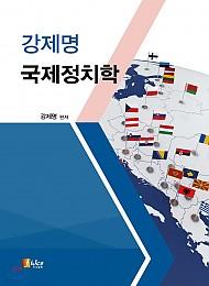 2020 강제명 국제정치학