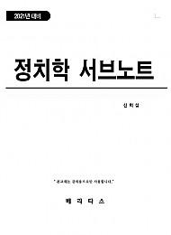 2021 대비 정치학 서브노트