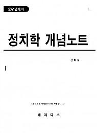 2021년 대비 정치학 개념노트