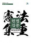 2020 제2판 헌법집중선택형핵심지문총정리[법원행정고시用]