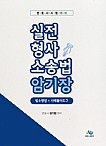 2020 실전 형사소송법 암기장 -05.29