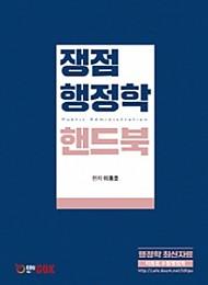 2019 쟁점 행정학 핸드북