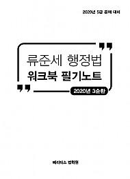 2020년 3순환 류준세 행정법 워크북 필기노트
