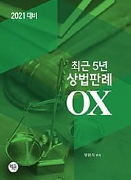 2021대비 최근5년 상법판례 OX