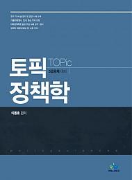 [2016] 토픽 TOPic 정책학