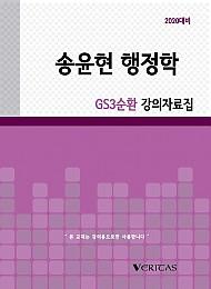 2020대비 송윤현 행정학 GS3순환 강의자료집