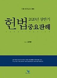 2020 상반기 헌법중요판례 -07.06 출간예정
