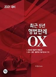 2021대비 최근5년 형법판례 OX