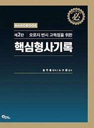 2020 제2판 핵심 형사기록 핸드북