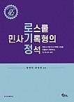 2020 로스쿨 민사기록형의 정석(舊 민사기록 엑기스)