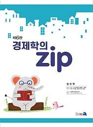 2020[제6판] 경제학의 Zip[행정5급·국립외교원·입법고시]